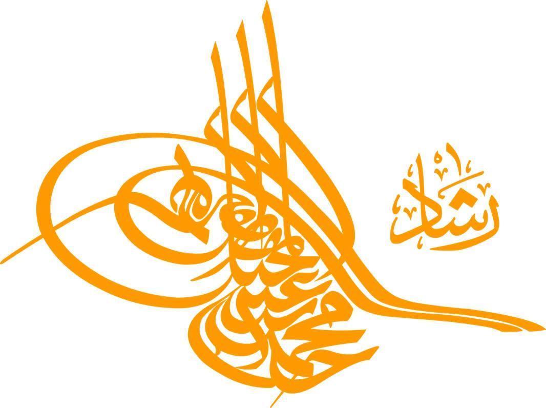 החוג ללימודי האסלאם והמזרח התיכון