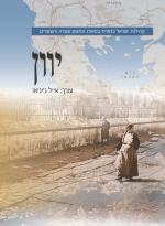 יוון - קהילות ישראל במזרח במאות התשע-עשרה והעשרים