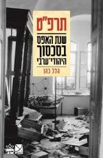 """תרפ""""ט: שנת האפס בסכסוך היהודי-ערבי"""