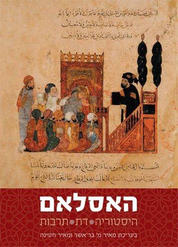 ספר האסלאם