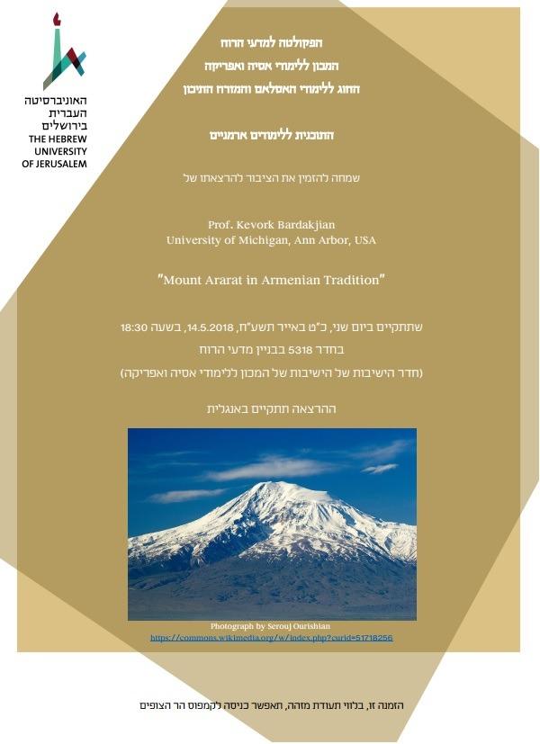 הרצאה של bardakjian לימודים ארמניים עברית
