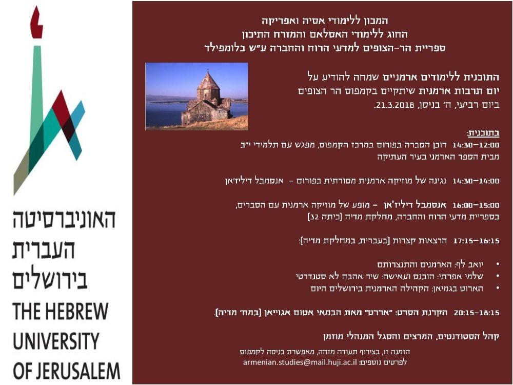 תרבות ארמנית עברית
