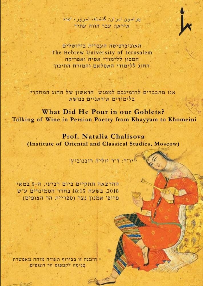 Iranian Studies_Chalisova_Talking of WIne