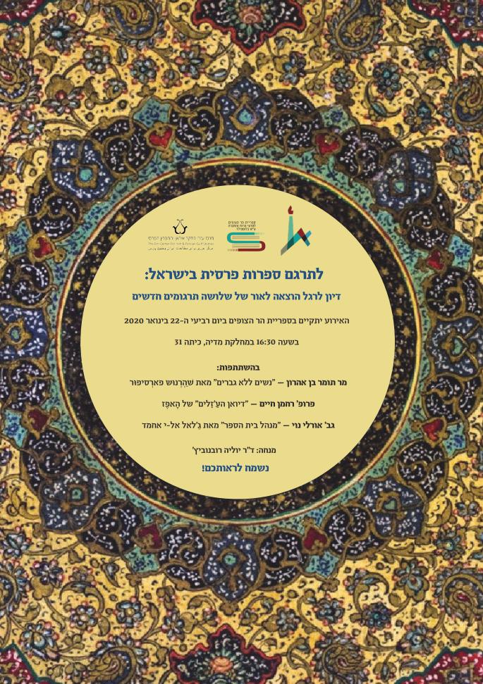 לתרגם ספרות פרסית בישראל
