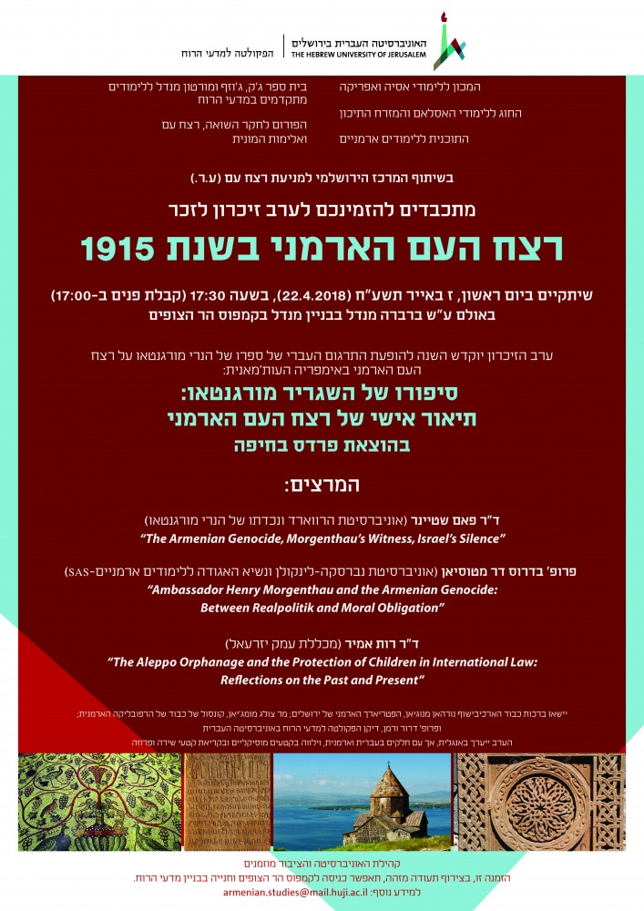 הזמנה לערב זיכרון לרצח העם הארמני