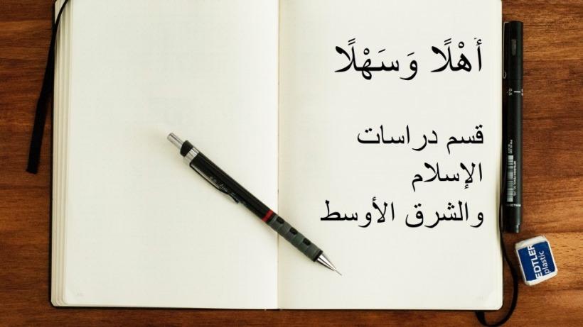 לומדים ערבית